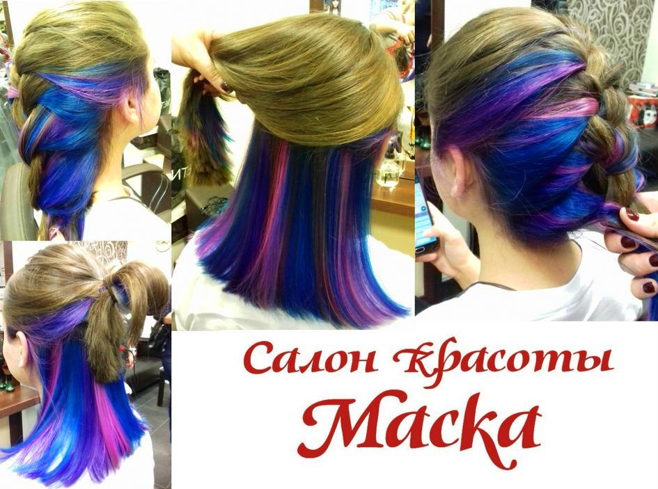 """Цветное окрашивание волос """"Маска"""" - Салон красоты Сокольники"""